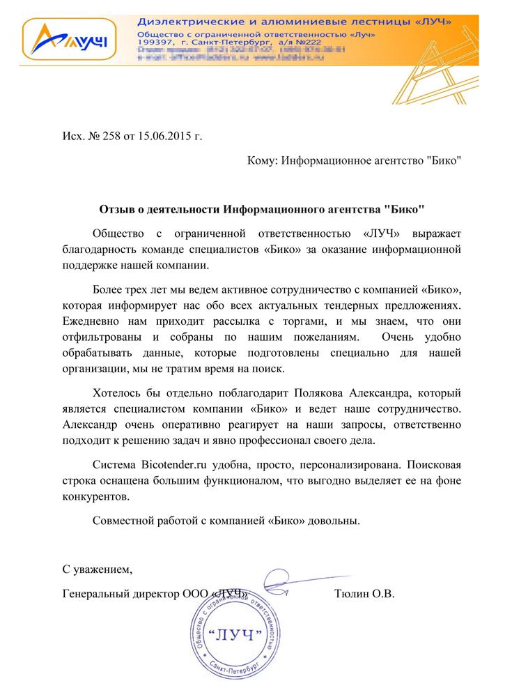 Отзывы о bicotender.ru - компания ЛУЧ