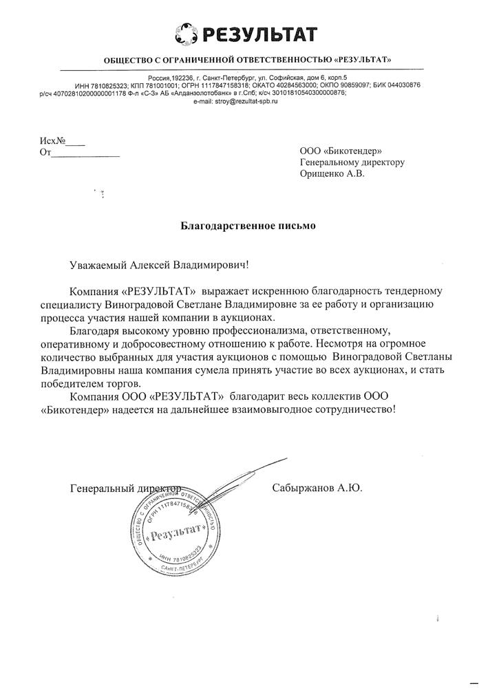 Отзывы о bicotender.ru - компания РЕЗУЛЬТАТ