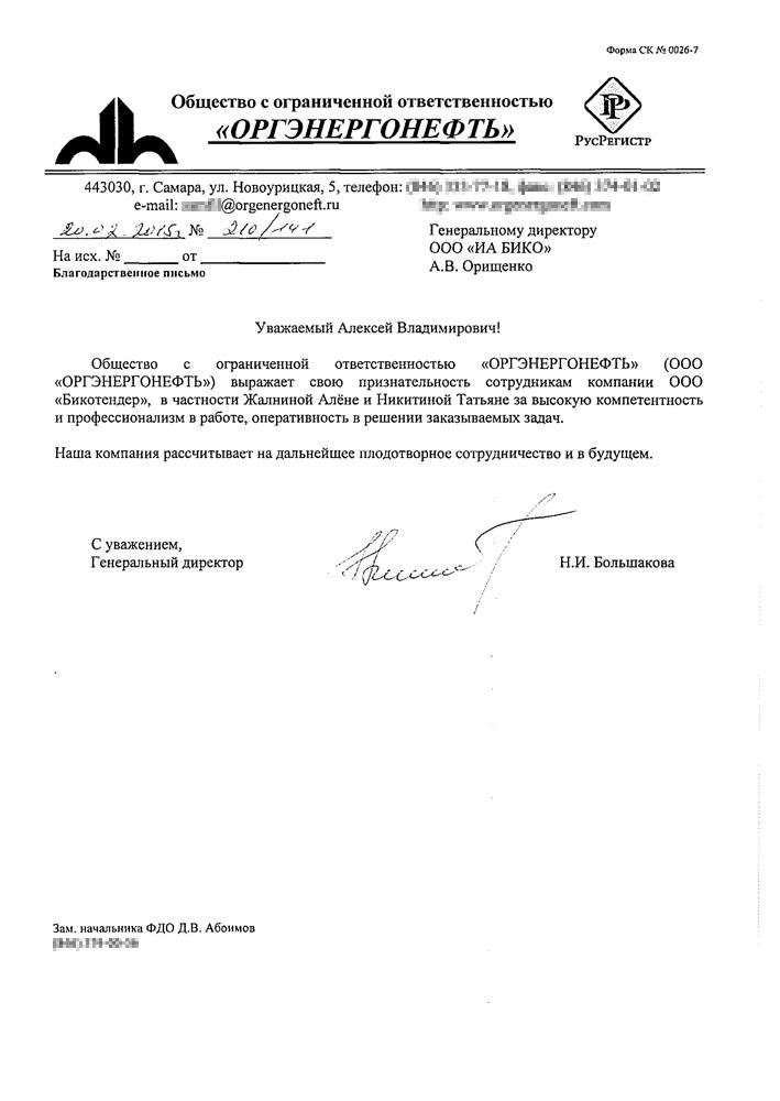 Отзывы о bicotender.ru - компания ОРГЭНЕРГОНЕФТЬ