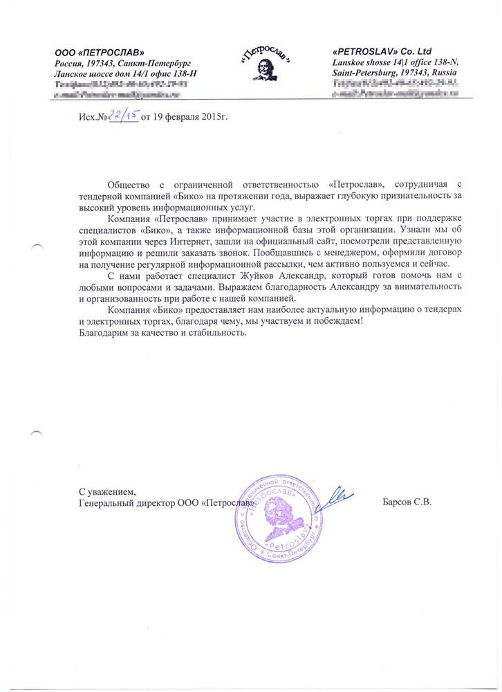 Отзывы о bicotender.ru - компания Петрослав