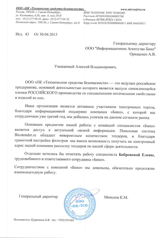 Отзывы о bicotender.ru - компания Технические средства безопасности