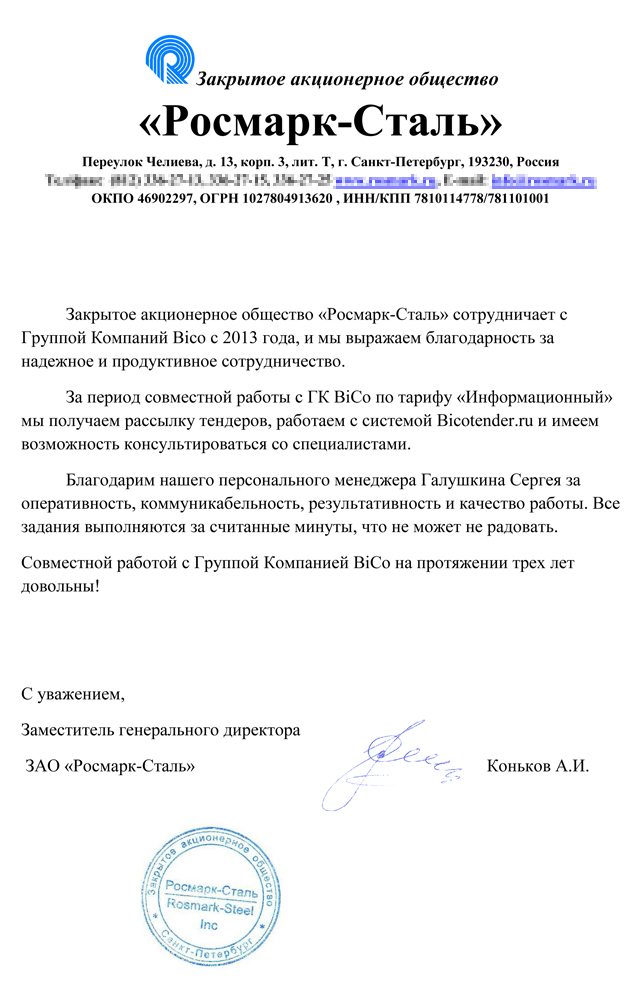 Отзывы о bicotender.ru - компания Росмарк-Сталь