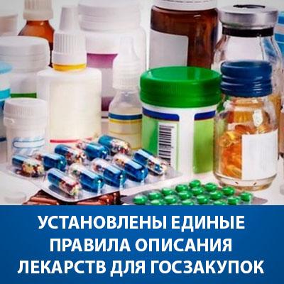 Описание фармацевтических средств для госзакупок привели кединому стандарту