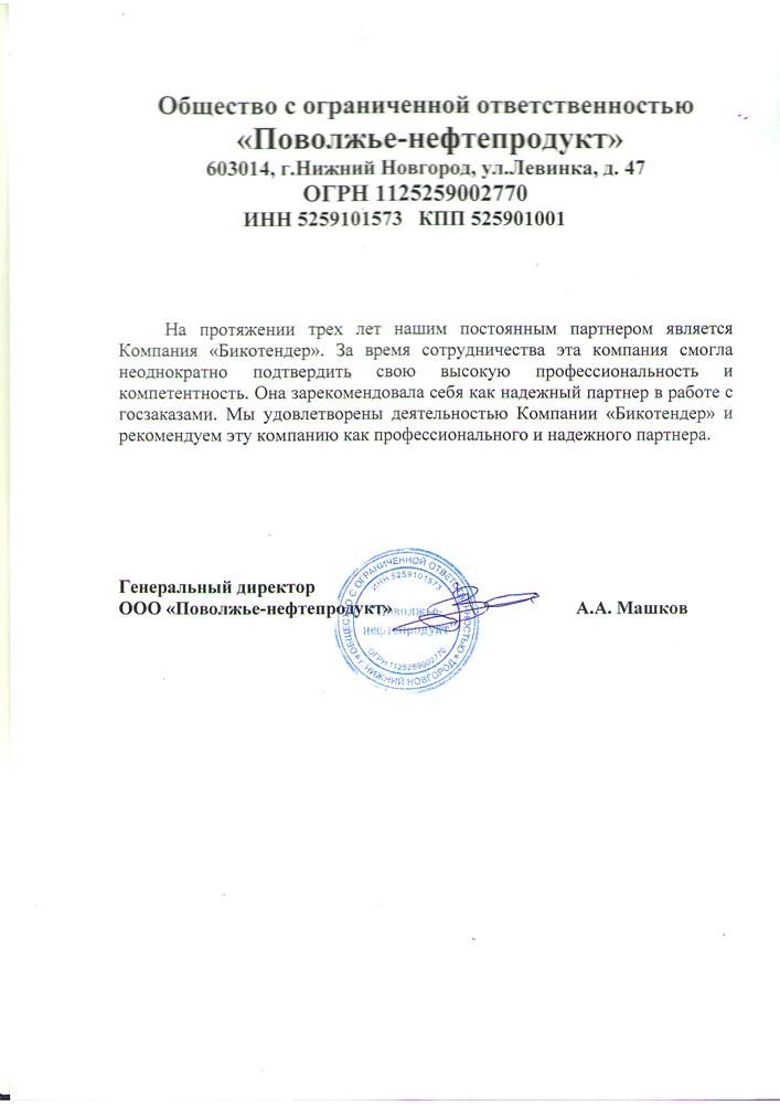 Отзывы о bicotender.ru - компания Поволжье-нефтепродукт