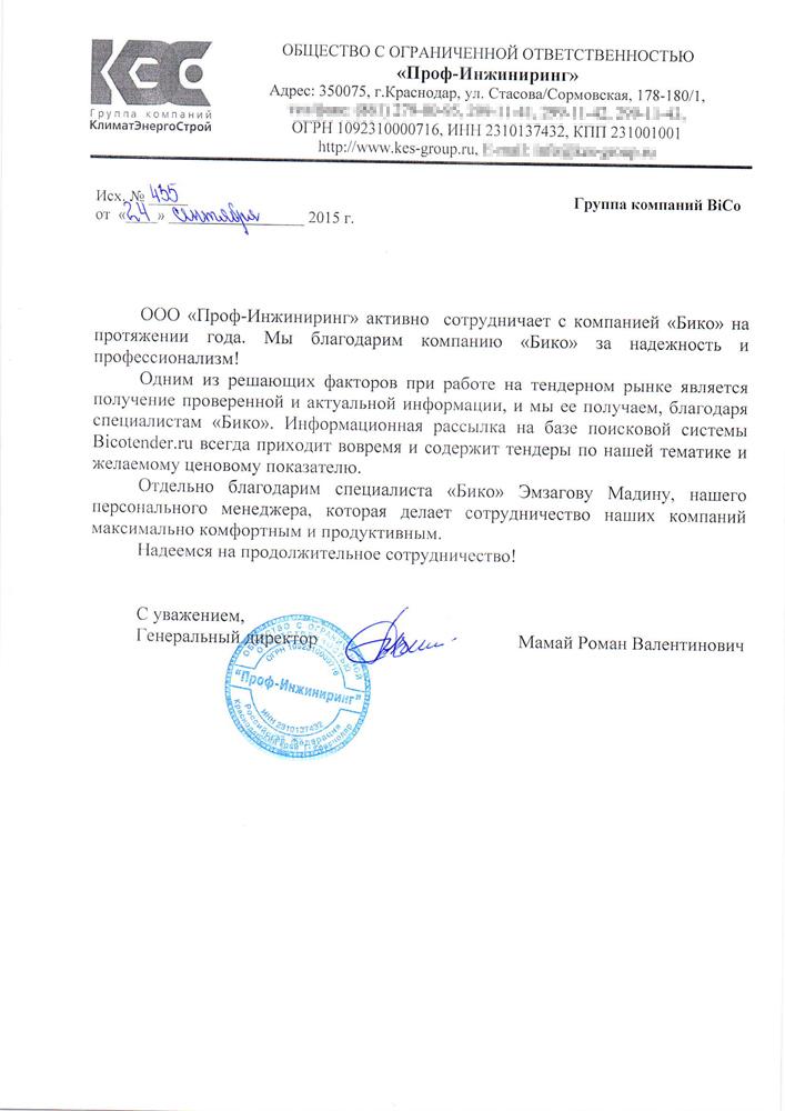 Отзывы о bicotender.ru - компания Проф-Инжиниринг