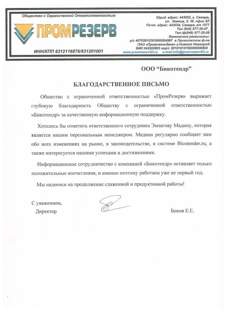 Отзывы о bicotender.ru - ООО «ПромРезерв»