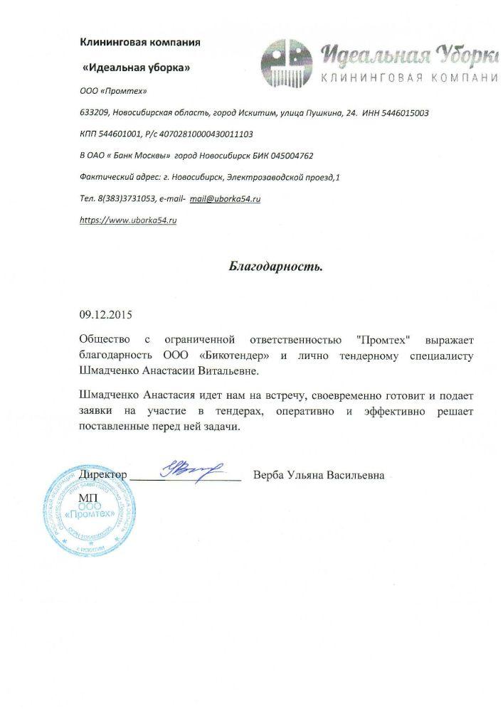 Отзывы о bicotender.ru - ООО «Промтех»