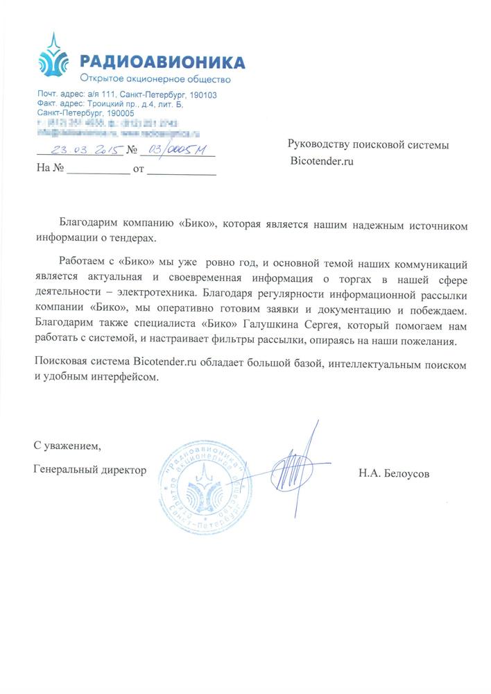 Отзывы о bicotender.ru - компания Радиоавионика
