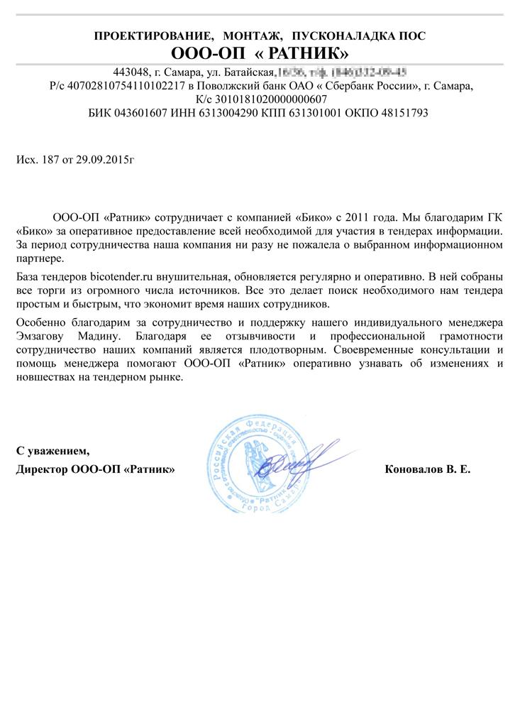 Отзывы о bicotender.ru - компания ОП Ратник
