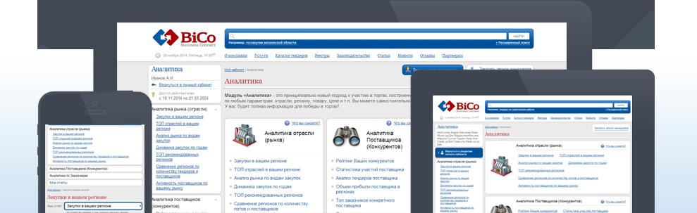 тендерная аналитика на bicotender.ru
