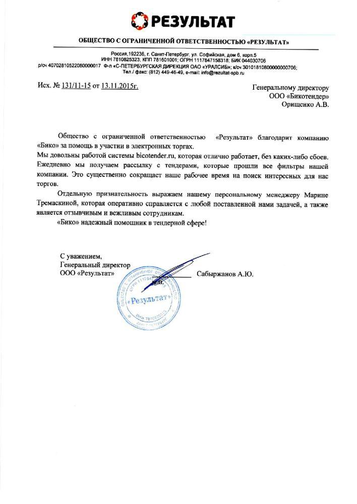 Отзывы о bicotender.ru - ООО «Результат»
