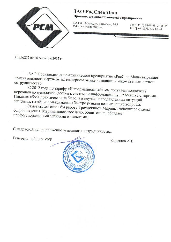 Отзывы о bicotender.ru - компания ООО Кристалл