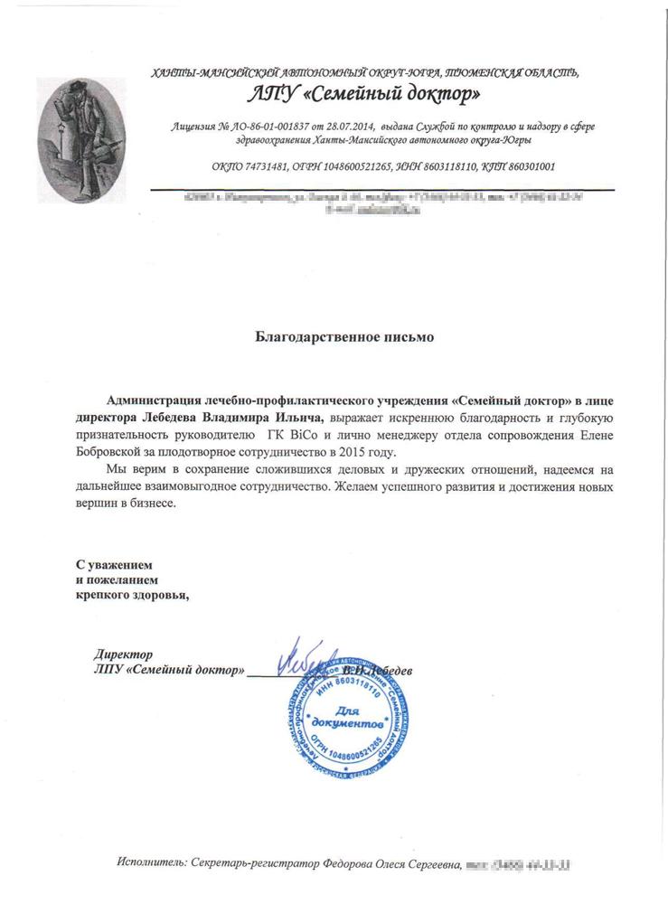 Отзывы о bicotender.ru - компания Семейный доктор