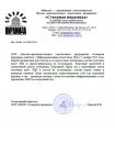 ООО «Научно-производственное строительное предприятие «Северная пирамида»