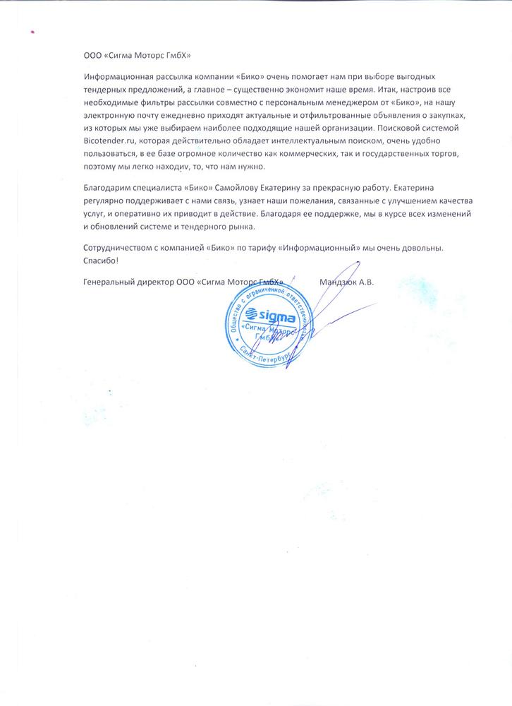 Отзывы о bicotender.ru - компания Сигма Моторс ГмбХ