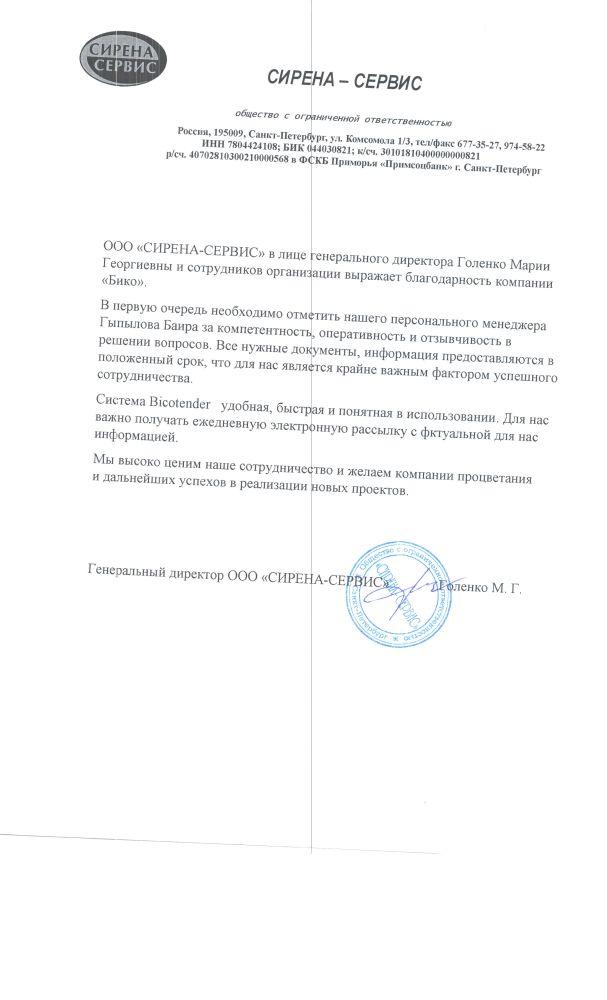 Отзывы о bicotender.ru - ООО «СИРЕНА-СЕРВИС»