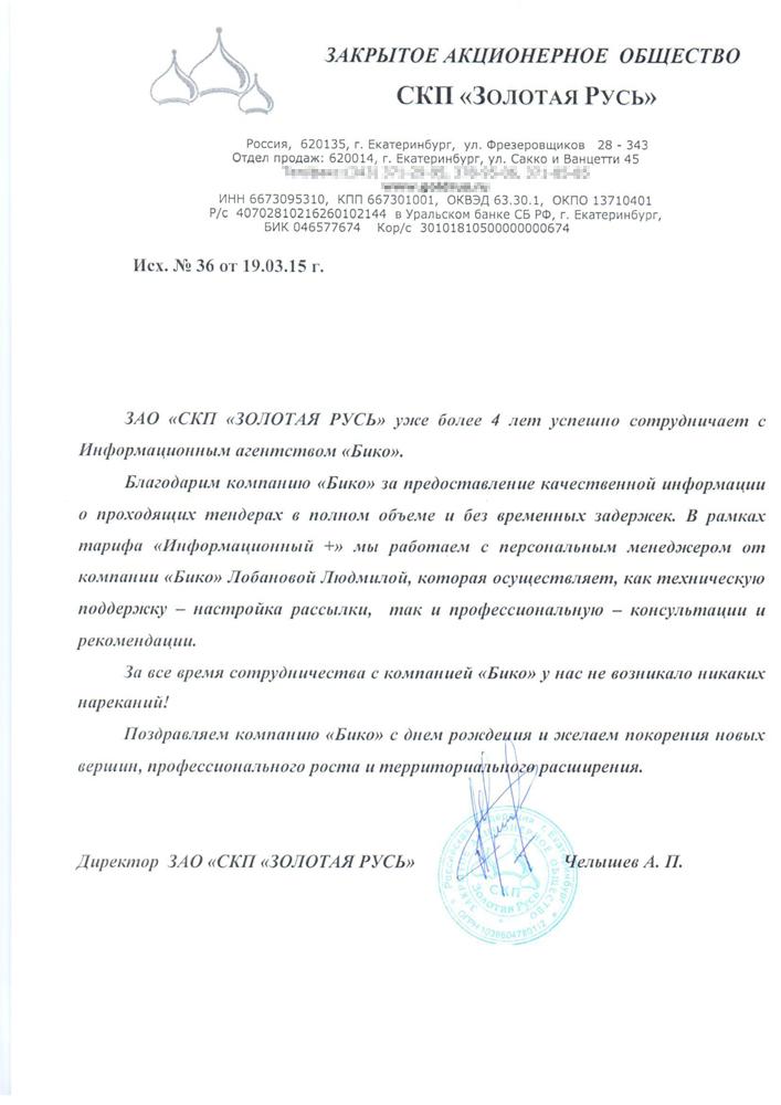 Отзывы о bicotender.ru - компания ЗОЛОТАЯ РУСЬ
