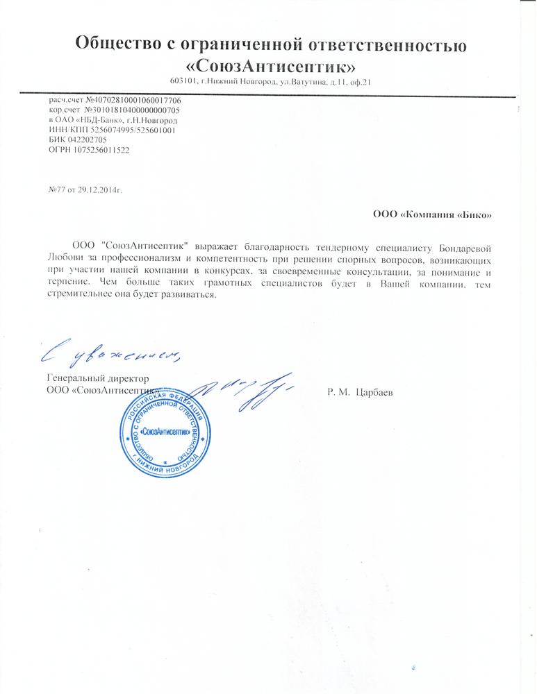Отзывы о bicotender.ru - компания СоюзАнтисептик