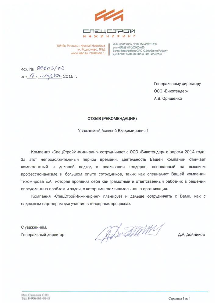 Отзывы о bicotender.ru - компания СпецСтройИнжиринг