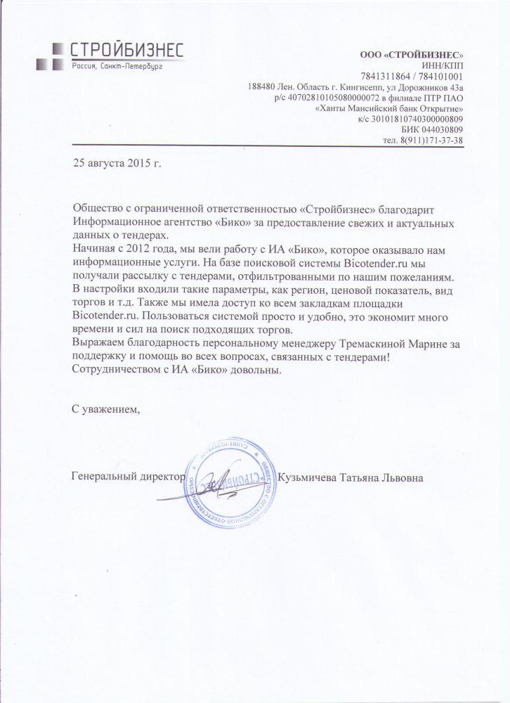 Отзывы о bicotender.ru - компания Стройбизнес