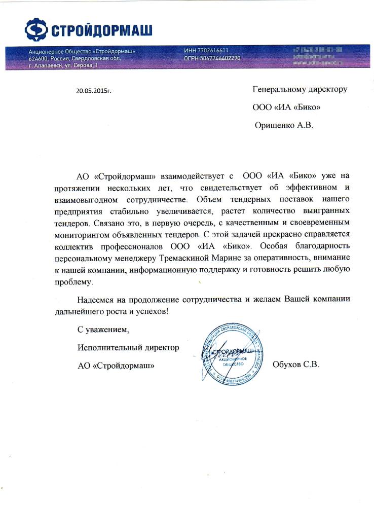 Отзывы о bicotender.ru - компания Стройдормаш