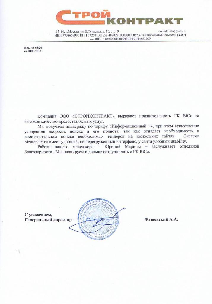 Отзывы о компании ооо мрмнтка терратермические системы