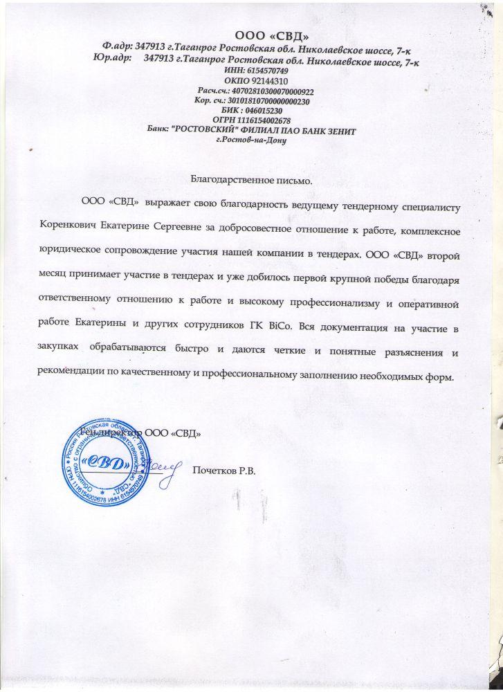 Отзывы о bicotender.ru - ООО «СВД»