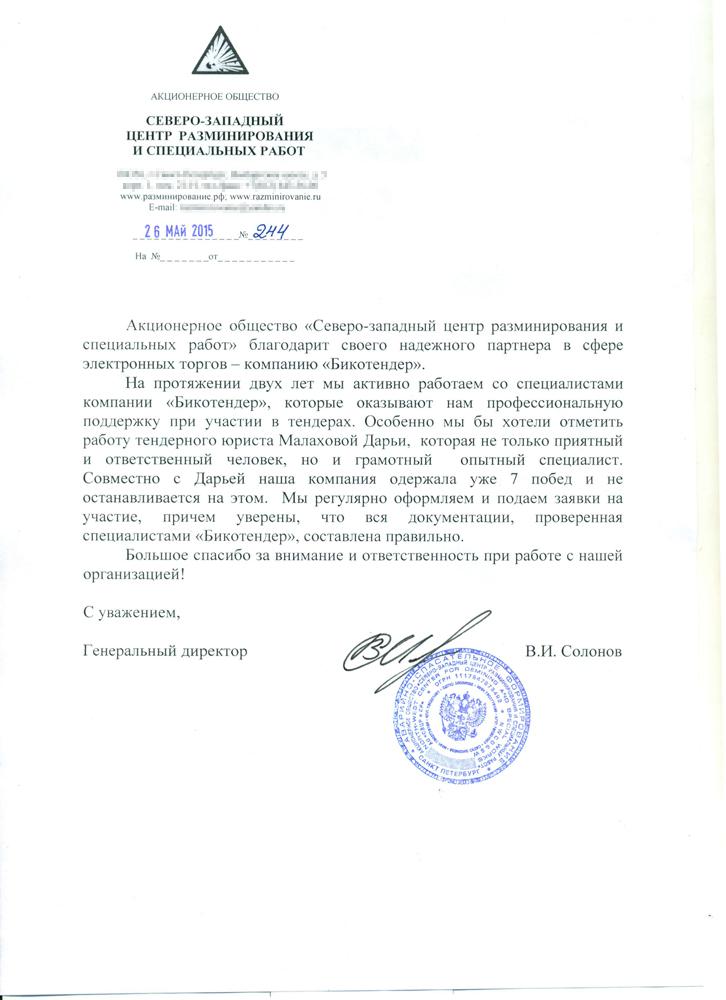 Отзывы о bicotender.ru - компания Северо-западный центр разминирования и специальных работ