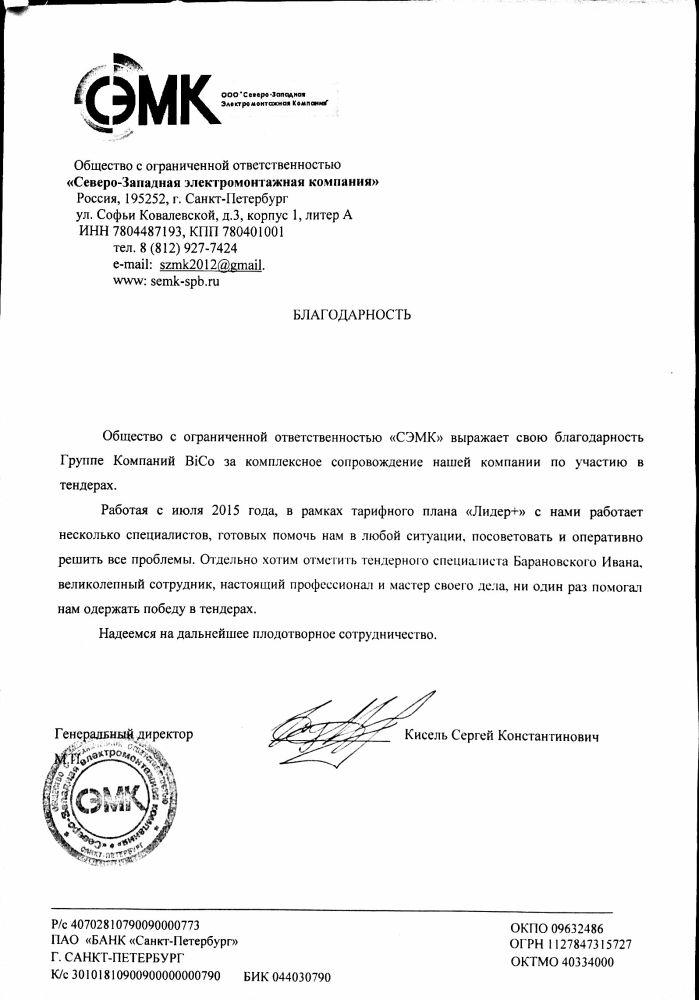 Отзывы о bicotender.ru - ООО «СЭМК»