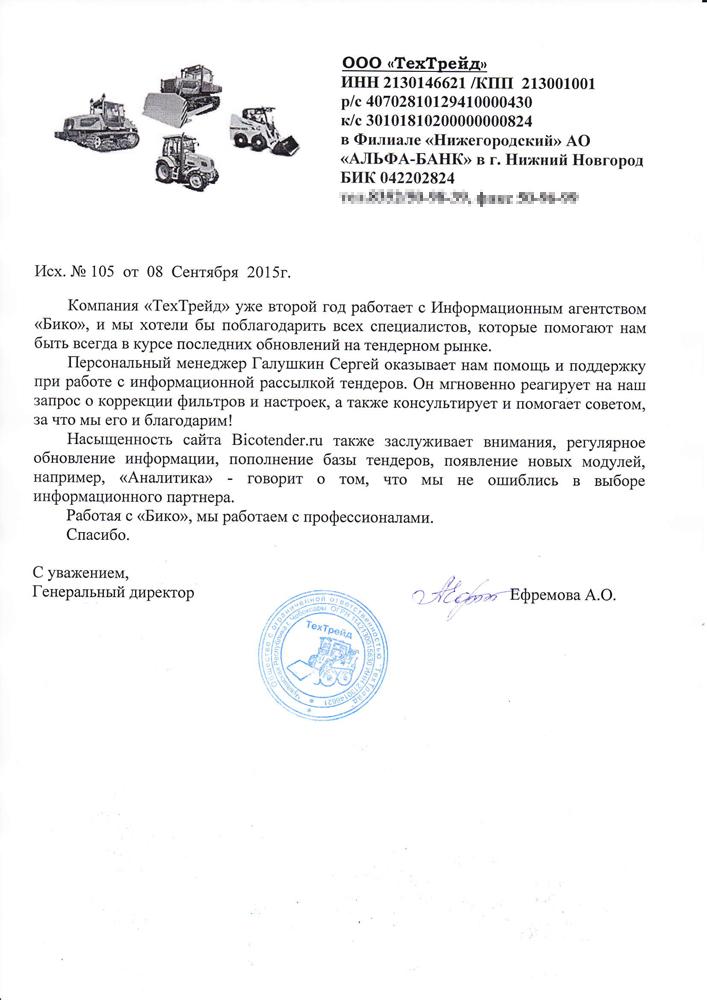 Отзывы о bicotender.ru - компания ТехТрейд