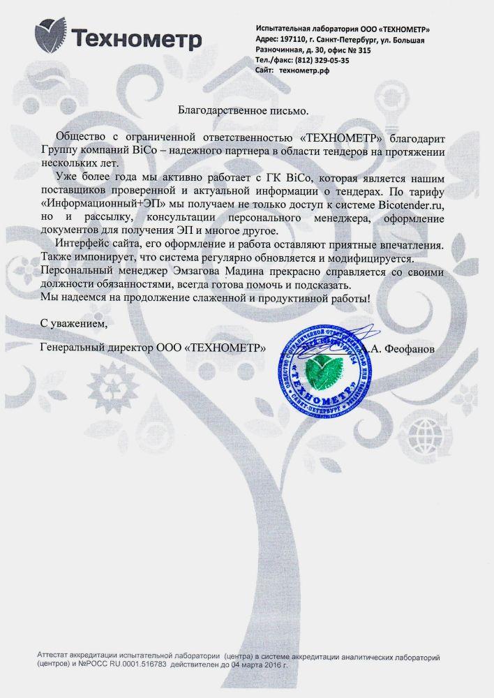 Отзывы о bicotender.ru - ООО «ТЕХНОМЕТР»