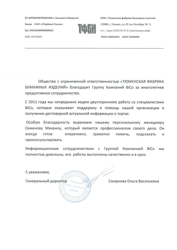 Отзывы о bicotender.ru - компания ТЮМЕНСКАЯ ФАБРИКА БУМАЖНЫХ ИЗДЕЛИЙ