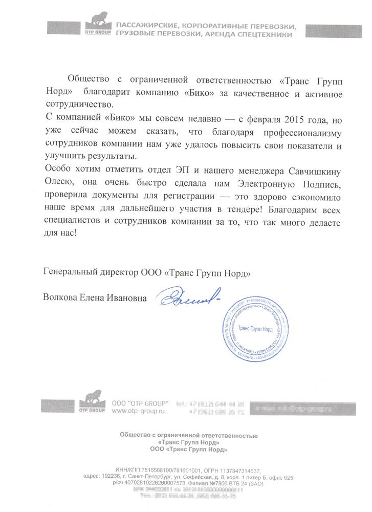 Отзывы о bicotender.ru - компания Транс Групп Норд