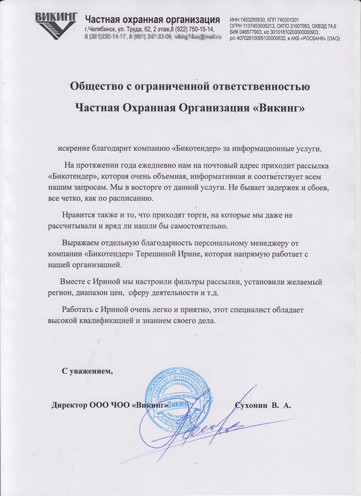 Отзывы о bicotender.ru - компания Викинг