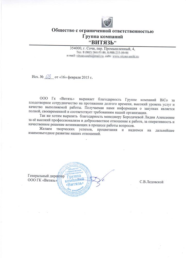 Отзывы о bicotender.ru - компания Витязь