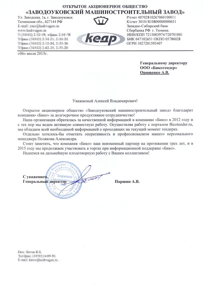 Отзывы о bicotender.ru - компания Заводоуковский машиностроительный завод